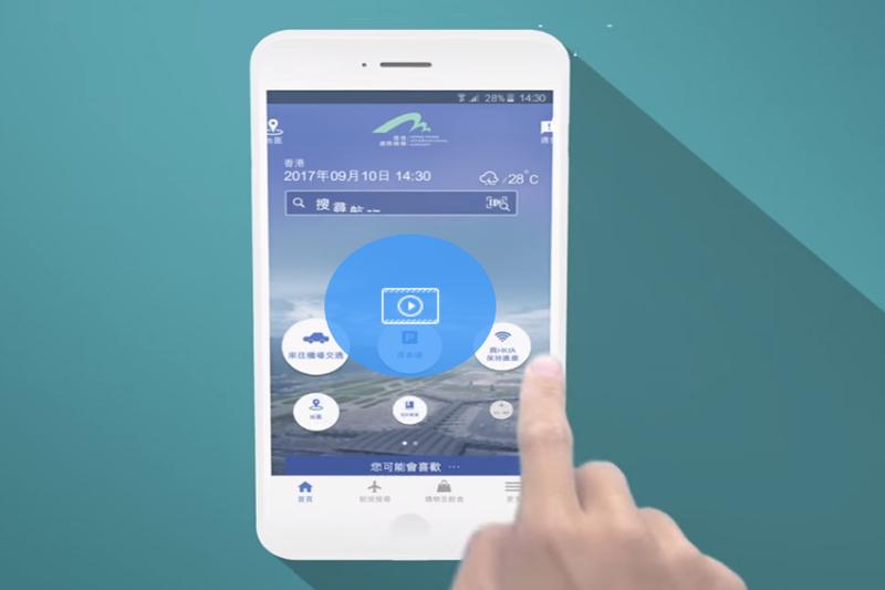 Hong Kong International Airport Mobile Application